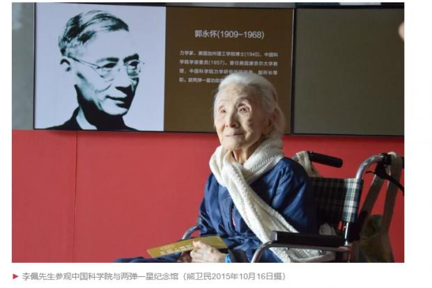 纪念李佩:不太合时宜的社会活动家