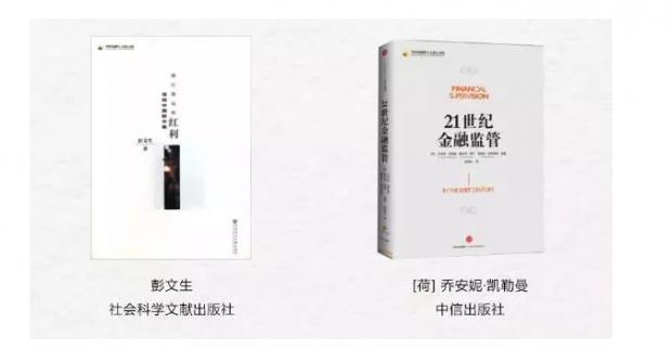 刘鹤推荐的书单,曝光高层智囊最大忧思