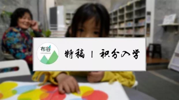 """广州,那些需要""""积分入学""""的外地人小孩"""