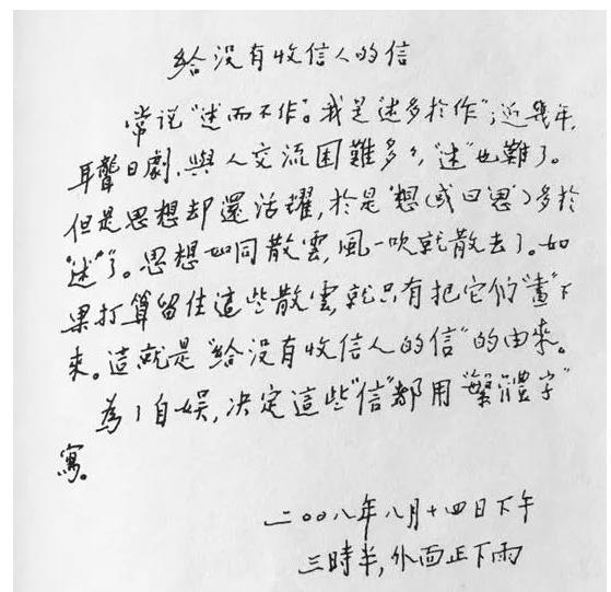 陈丰:父亲陈乐民最后的心迹与关怀