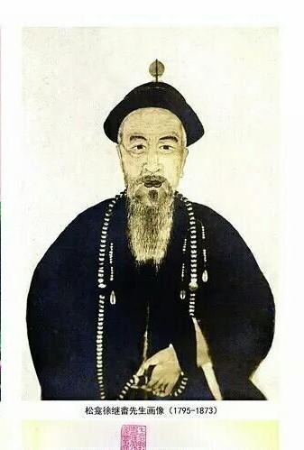 徐向前元帅高祖  开眼看世界先驱——晚清爱国者徐继畬