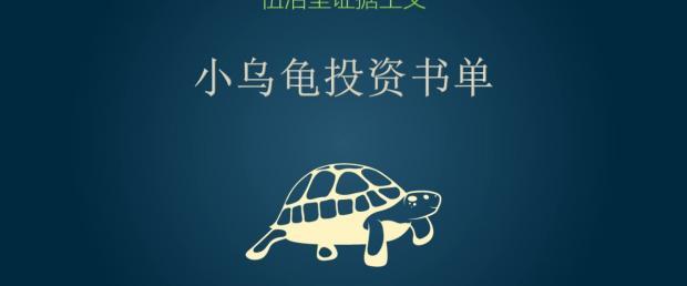 小乌龟投资书单1