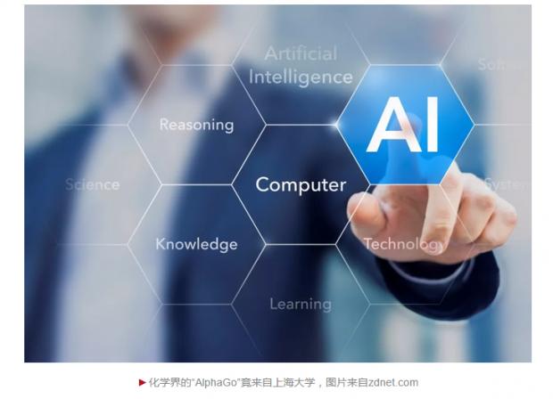 """化学界诞生了一个""""AlphaGo"""",居然来自中国,对制药业影响深远"""