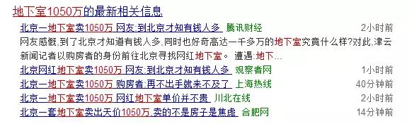 北京1050万网红地下室成交背后的真相!