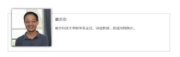 夏志宏:前同事艾米在北京