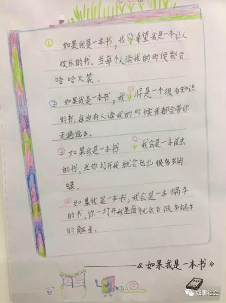 什么样的孩子,写得出这样的诗篇……