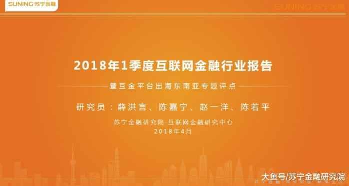 重磅!苏宁金融研究院发布《2018年1季度互金行业报告》