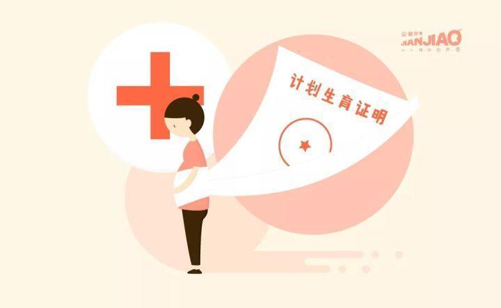 只见开放二胎,不见政策跟进:一纸证明卡住孕妇和流动儿童