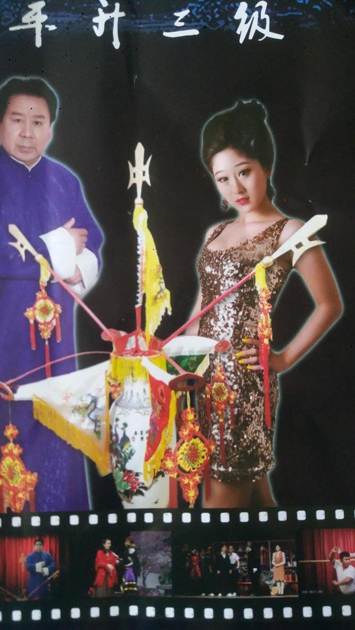 中国第一部魔术话剧《平升三级》