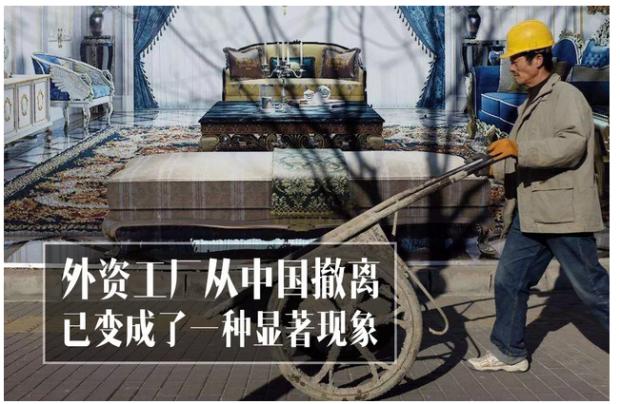 吴晓波:外资迅速撤离中国,到底发生了什么?