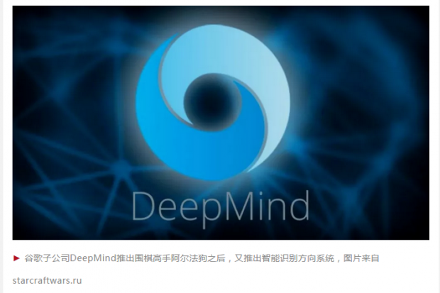 谷歌新开发人工智能,识别方向强过大脑