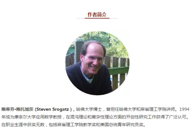 斯蒂芬·斯托加茨:探寻宇宙的脉搏,解密同步的奥秘
