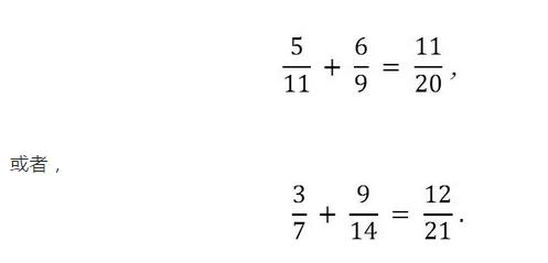 夏志宏:趣味数学——分数加法