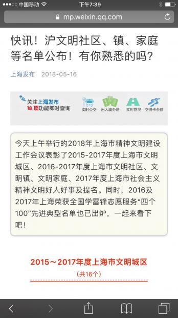 有幸荣获上海市文明家庭