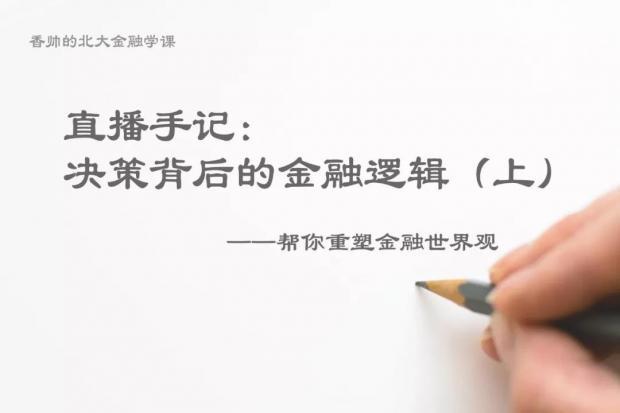 手记 | 决策背后的金融逻辑(上)