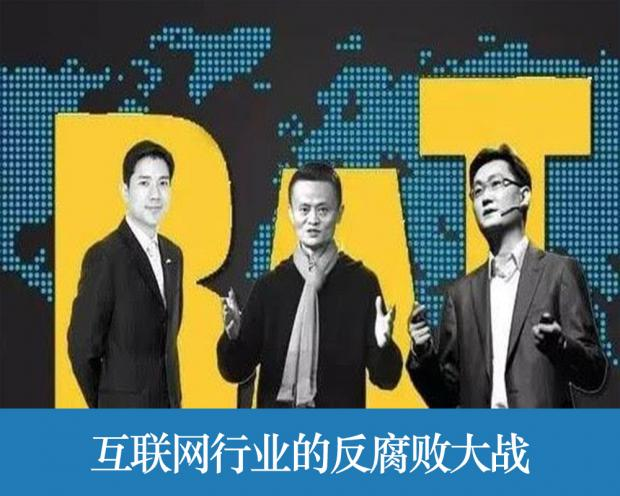 """互联网巨头掀起反腐飓风,BAT行业的""""纪委"""""""