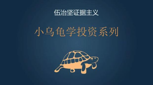 小乌龟学投资12:晨星的护城河分析方法管用么?