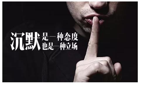 吴晓波:面对舆论压力,为什么我们选择了沉默