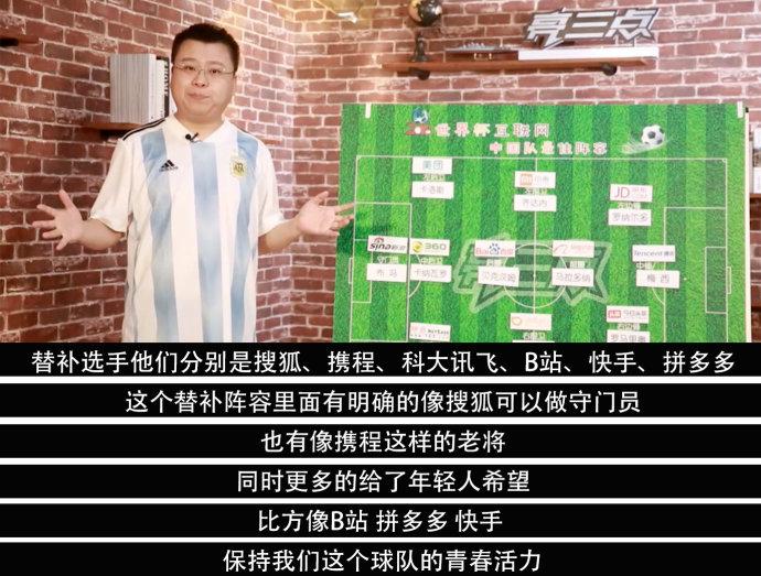 亮三点50期:世界杯中国互联网队最佳阵容
