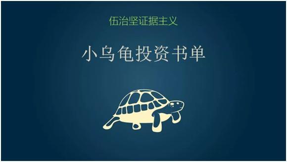 小乌龟投资书单3
