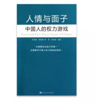 《人情与面子》:读懂中国人的权力游戏