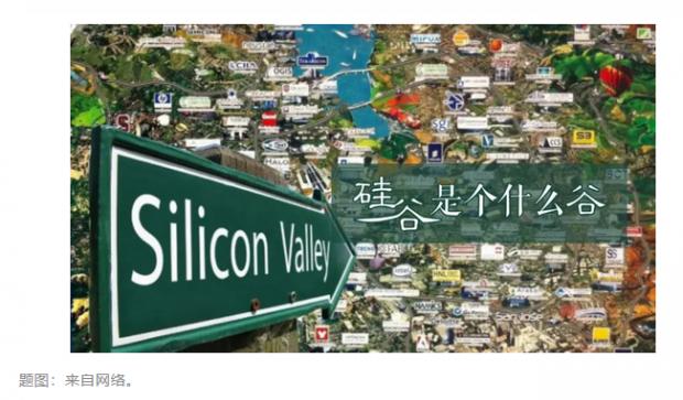 十年风云,硅谷到底是个什么谷
