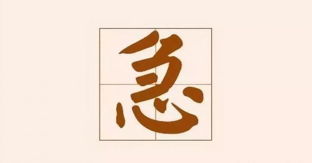 刘亭:经济工作大忌之一:急#新观察系列#