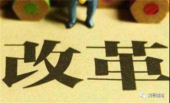 刘亭:发展的动力和捷径全在于改革#新观察系列#