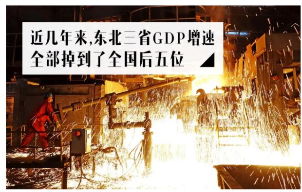东北经济的困境:如何留住敢于闯荡的年轻人?