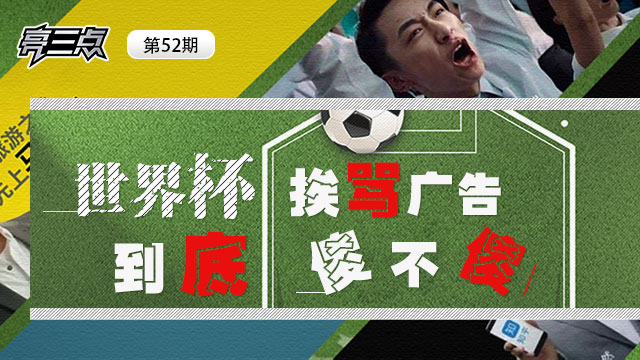 亮三点52期:世界杯挨骂广告到底傻不傻?