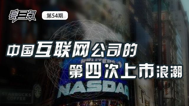 亮三点54期:中国互联网公司第四次上市浪潮