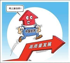 金融业服务高质量经济:怎么做,怎么想,怎么办?
