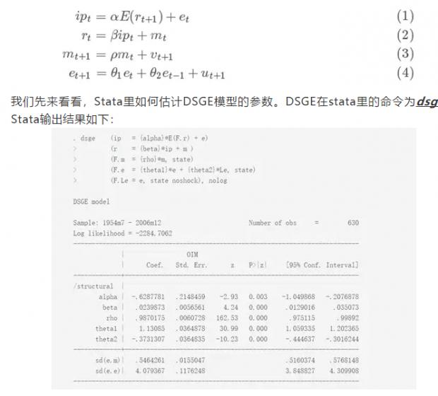 宏观经济政策分析:DSGE及其Stata操作