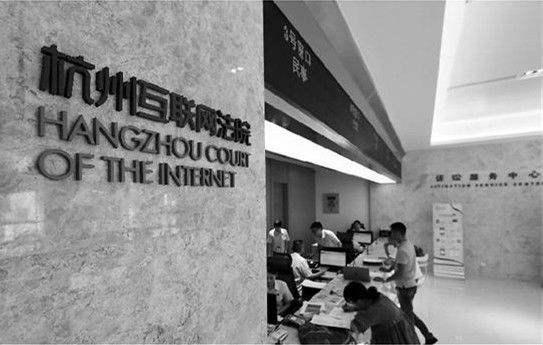 京穗增设互联网法院 技术革新或成法院未来趋势