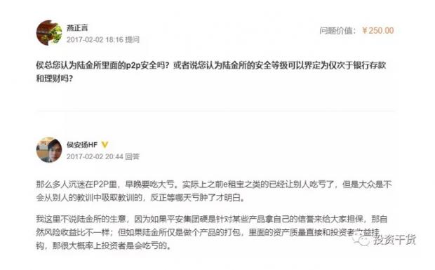 侯安扬:为什么P2P是不靠谱的?