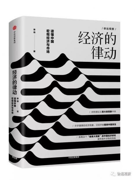 《经济的律动》自序:开放社会的经济分析框架
