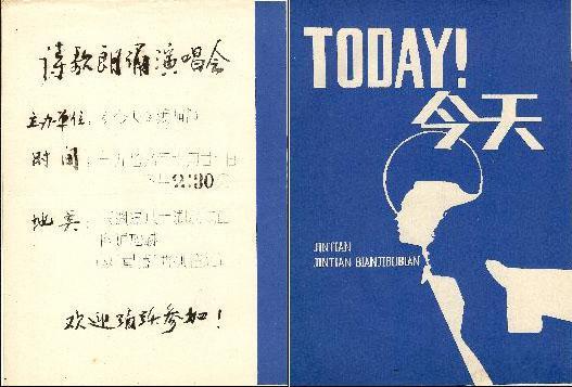 """夏冰:1979,邂逅""""朦胧诗""""的春天"""