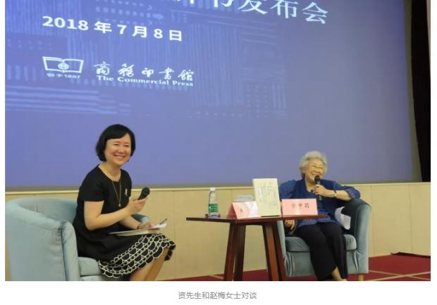 资中筠先生与赵梅对谈|《20世纪的美国》发布会实录