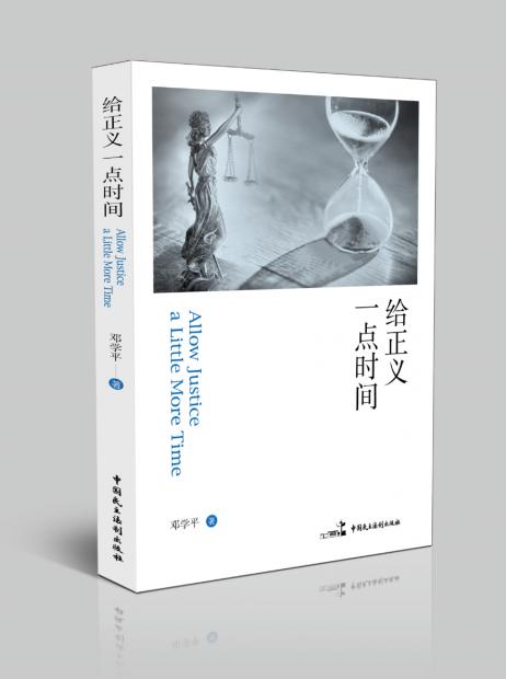 邓学平专著《给正义一点时间》正式出版