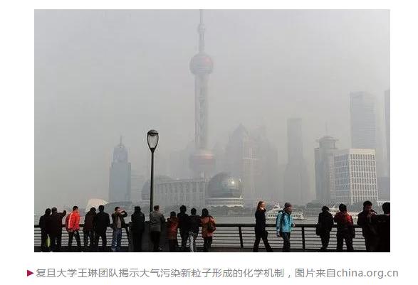 复旦学者揭示大气污染新粒子形成机制
