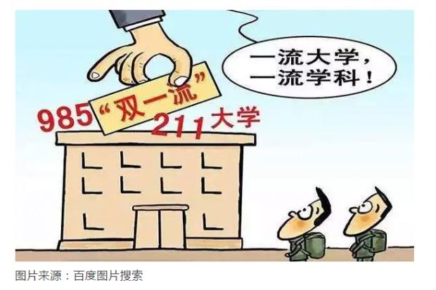 读一流大学能改变自身命运吗?论中国精英大学教育的价值