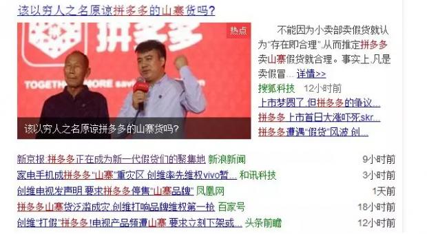 """""""拼多多""""敲响中国楼市最响的一次警钟?"""