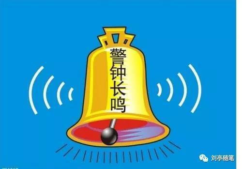 刘亭:诚信警钟为谁而鸣?#新观察系列#