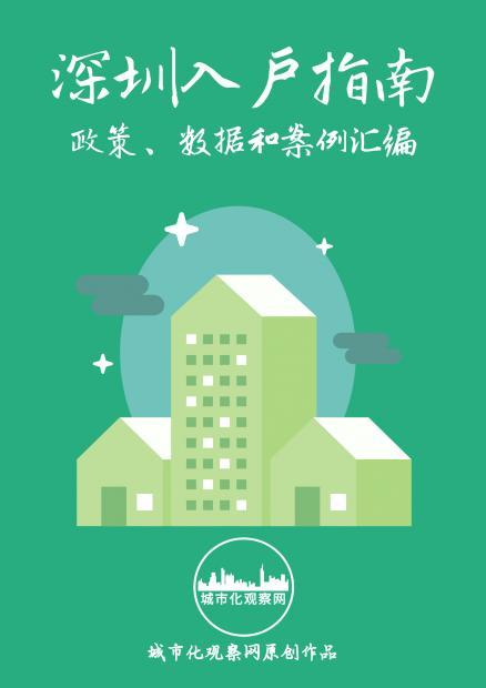 2018年深圳入户指南:这6种入户方式你知道吗?