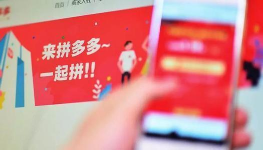 拼多多上市,已经有钱的中国人,为啥现在买东西总是越买越便宜?