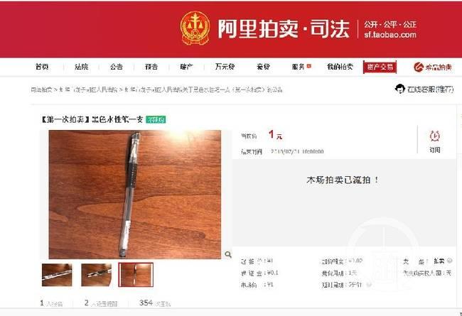 龙子湖法院拍卖的那支笔是哪里来的?