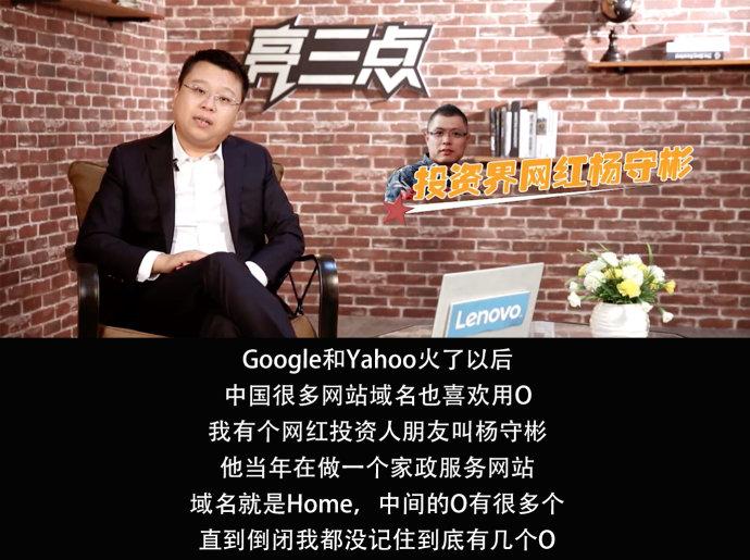 亮三点58期:亲戚来了——Google或重返中国