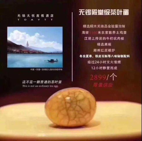 2899元的茶叶蛋,1.38万的面条|涉嫌违反广告法