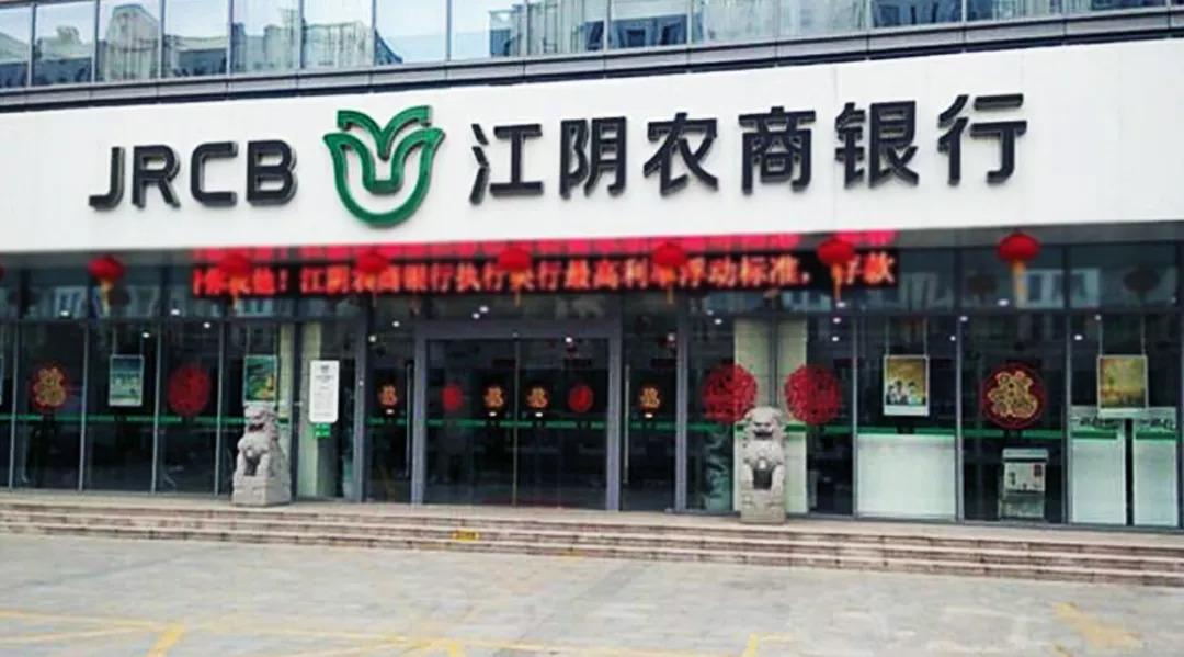 江阴银行中报解读:稳中求进,扎根实体经济