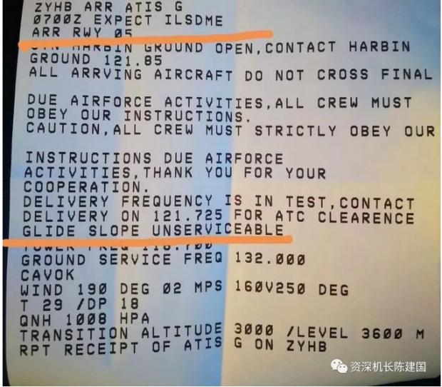 飞行圈风险提示:哈尔滨机场,你确定不是在给飞行员挖坑吗?